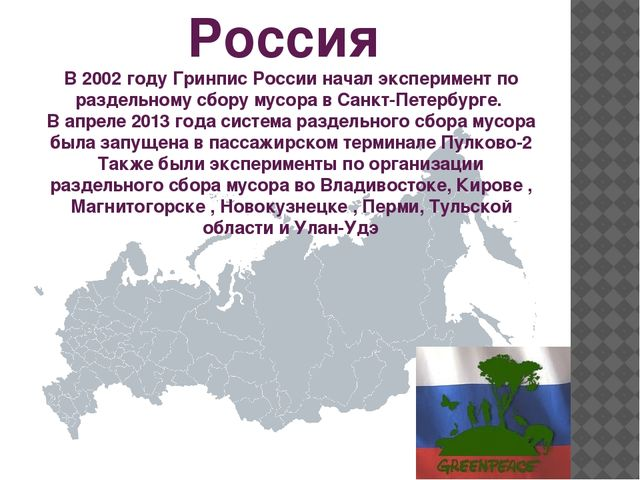Россия В 2002 году Гринпис России начал эксперимент по раздельному сбору мусо...