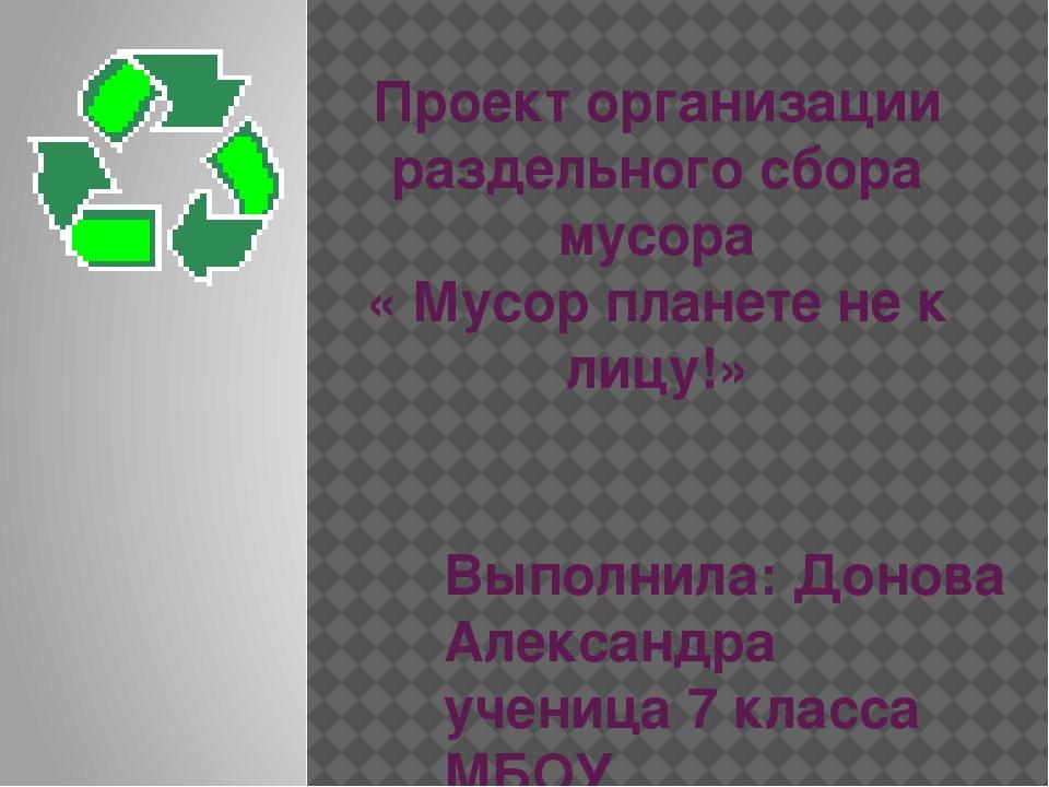 Проект организации раздельного сбора мусора « Мусор планете не к лицу!» Выпол...