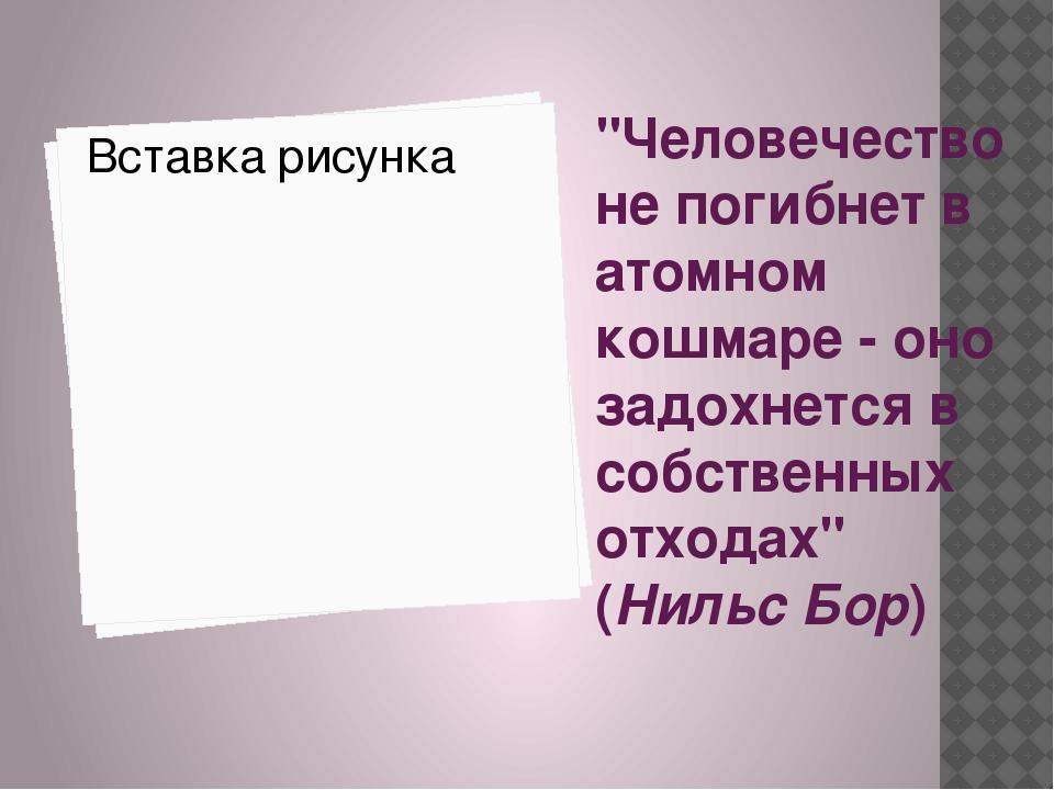 """""""Человечество не погибнет в атомном кошмаре - оно задохнется в собственных о..."""
