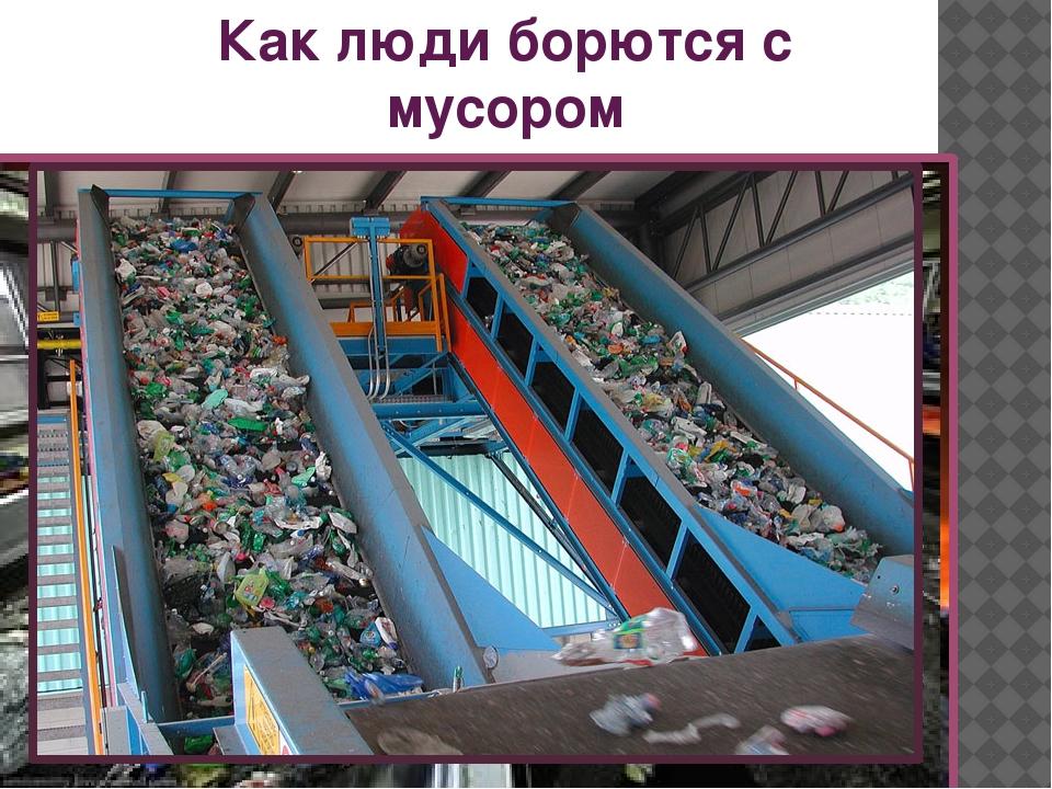 Как люди борются с мусором