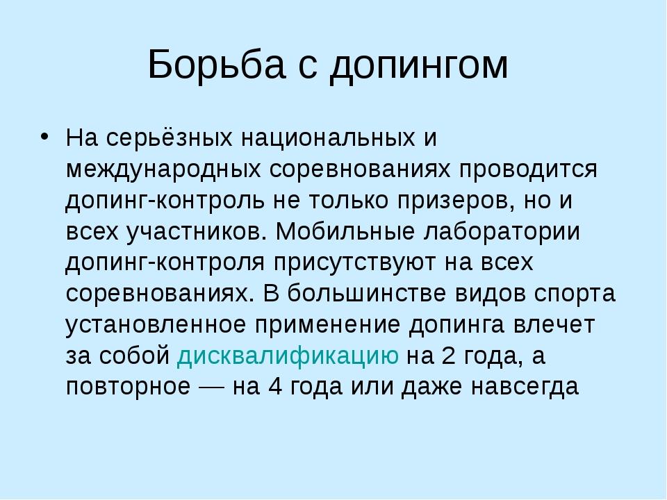 Борьба с допингом На серьёзных национальных и международных соревнованиях про...
