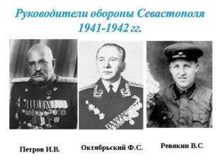 Петров И.В. Октябрьский Ф.С. Ревякин В.С.