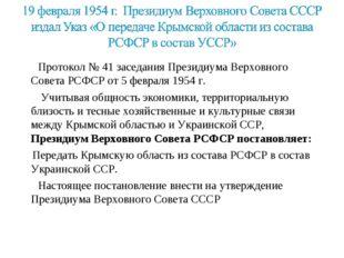 Протокол №41 заседания Президиума Верховного Совета РСФСР от 5 февраля 1954