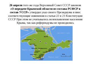26 апреля того же года Верховный Совет СССР законом «О передаче Крымской обл