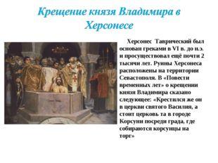 Херсонес Таврический был основан греками в VI в. до н.э. и просуществовал ещ