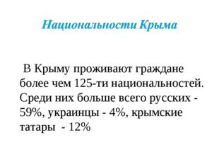 В Крыму проживают граждане более чем 125-ти национальностей. Среди них больш