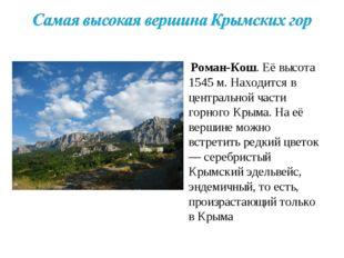 Роман-Кош. Её высота 1545 м. Находится в центральной части горного Крыма. На