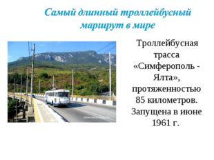 Троллейбусная трасса «Симферополь - Ялта», протяженностью 85 километров. Зап