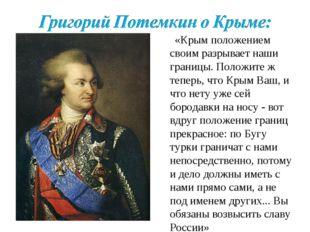 «Крым положением своим разрывает наши границы. Положите ж теперь, что Крым В