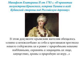 В этом документе крымским жителям обещалось «свято и непоколебимо за себя и