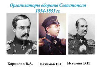 Корнилов В.А. Нахимов П.С. Истомин В.И.
