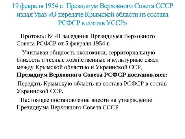 Протокол №41 заседания Президиума Верховного Совета РСФСР от 5 февраля 1954...