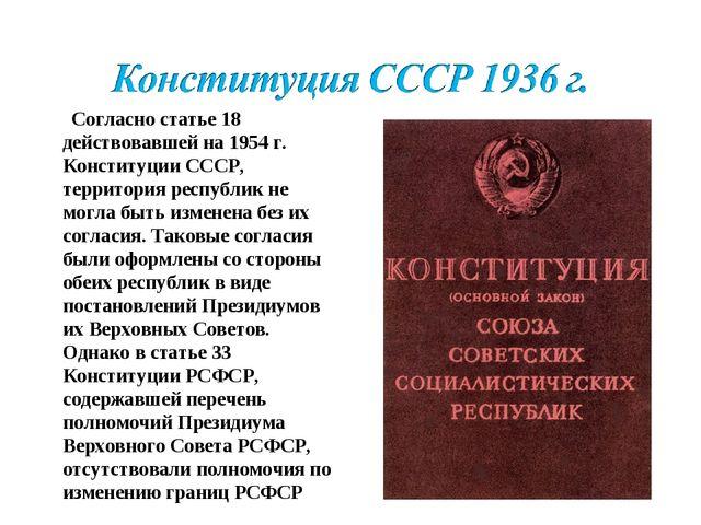 Согласно статье 18 действовавшей на 1954г. Конституции СССР, территория рес...
