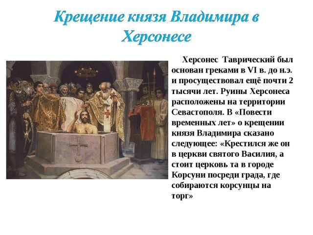 Херсонес Таврический был основан греками в VI в. до н.э. и просуществовал ещ...