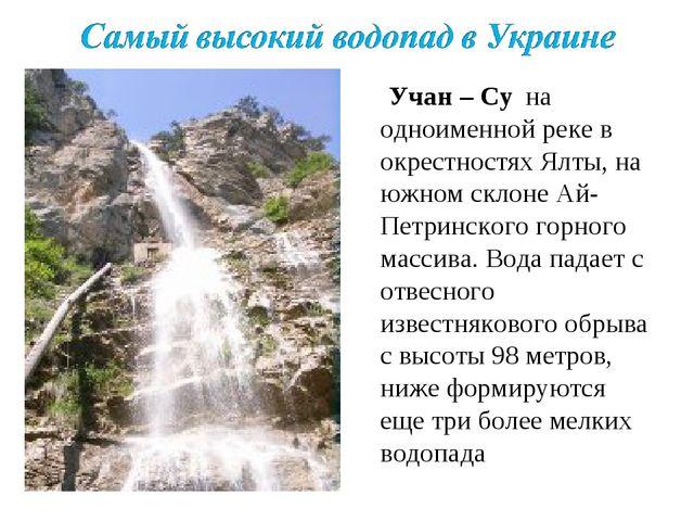 Учан – Су на одноименной реке в окрестностях Ялты, на южном склоне Ай-Петрин...