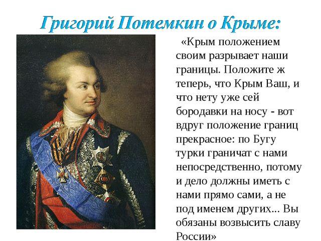 «Крым положением своим разрывает наши границы. Положите ж теперь, что Крым В...