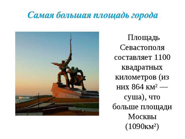 Площадь Севастополя составляет 1100 квадратных километров (из них 864 км² —...