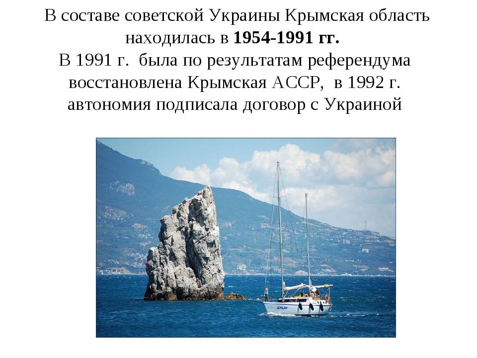 В составе советской Украины Крымская область находилась в 1954-1991гг. В 19...