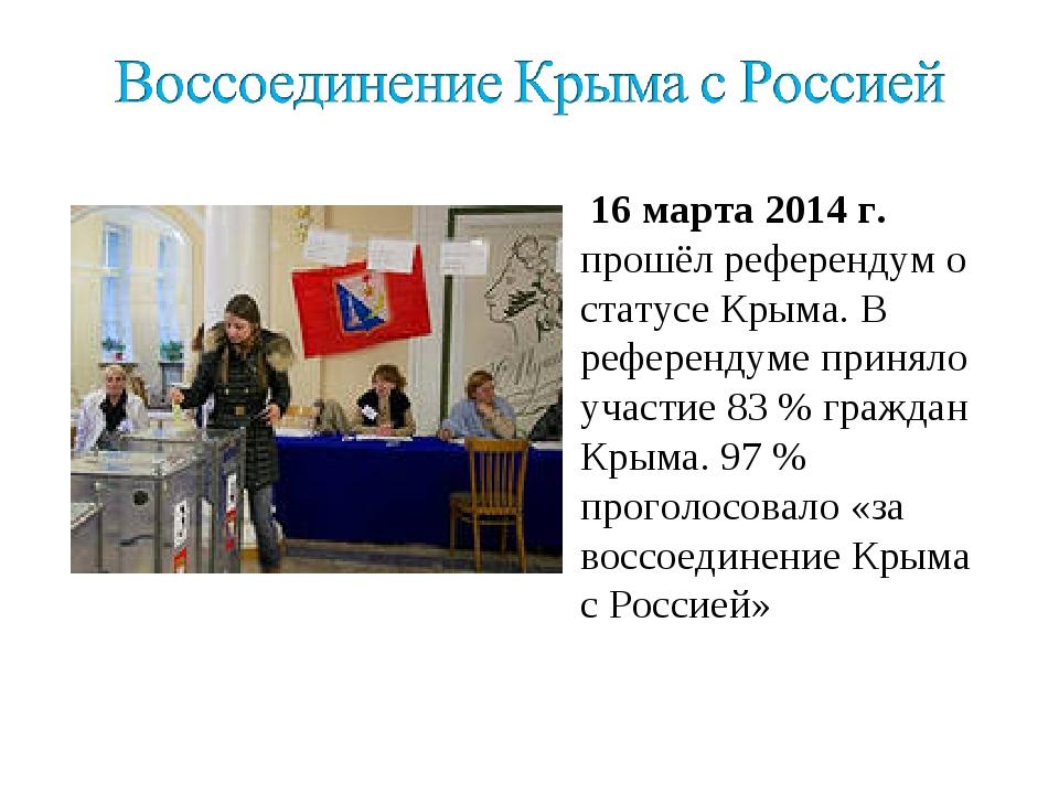 16 марта 2014 г. прошёл референдум о статусе Крыма. В референдуме приняло уч...