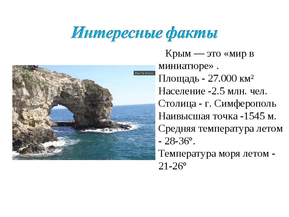 Крым — это «мир в миниатюре» . Площадь - 27.000 км² Население -2.5 млн. чел....