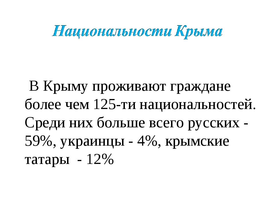 В Крыму проживают граждане более чем 125-ти национальностей. Среди них больш...