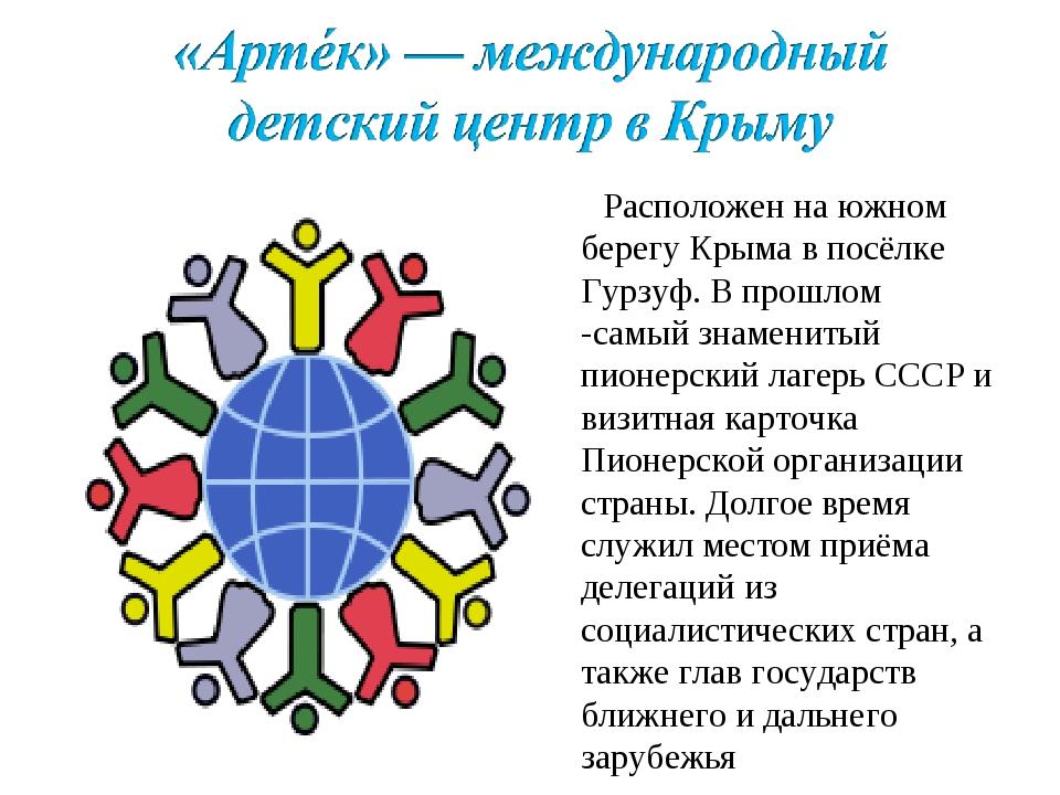 Расположен на южном берегу Крыма в посёлке Гурзуф. В прошлом -самый знамени...