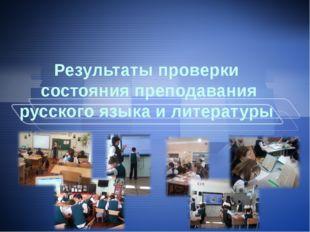 Результаты проверки состояния преподавания русского языка и литературы www.Pr