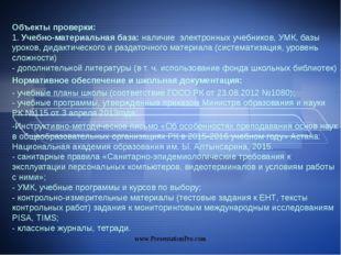 Объекты проверки: 1. Учебно-материальная база: наличие электронных учебнико