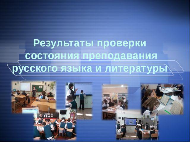 Результаты проверки состояния преподавания русского языка и литературы www.Pr...