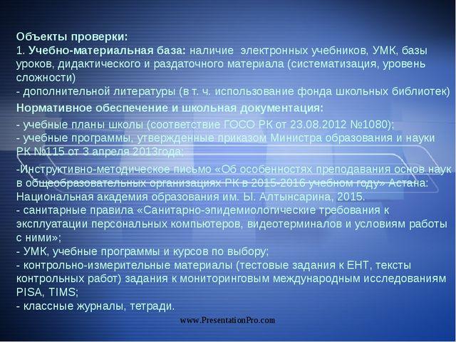 Объекты проверки: 1. Учебно-материальная база: наличие электронных учебнико...