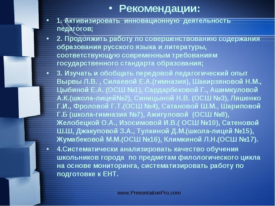 Рекомендации: 1. Активизировать инновационную деятельность педагогов; 2. Прод...