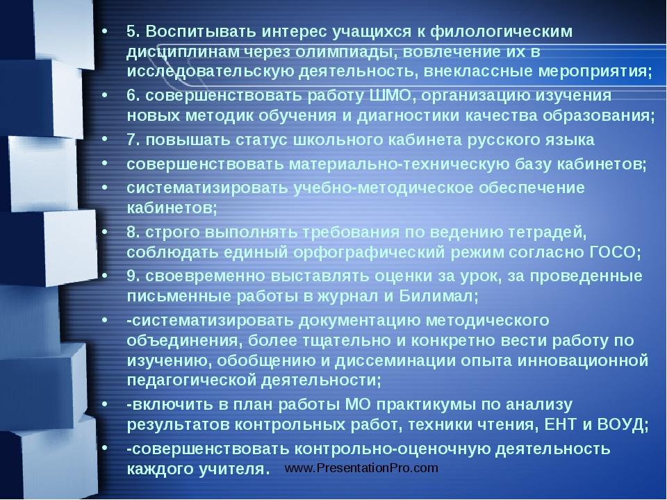 5. Воспитывать интерес учащихся к филологическим дисциплинам через олимпиады,...