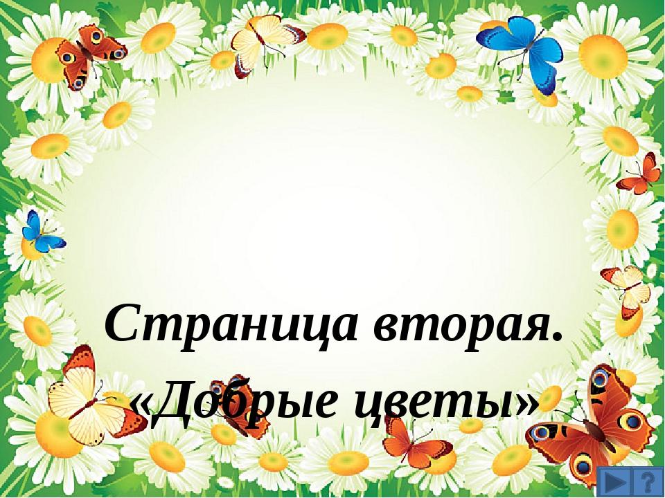 Страница вторая. «Добрые цветы»