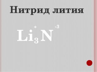 Нитрид лития Li N + -3 3