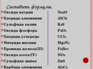 Составить формулы. Оксида натрия Хлорида алюминия Сульфида калия Оксида фосфо