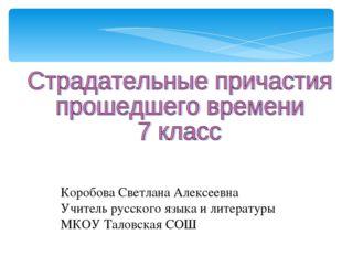 Коробова Светлана Алексеевна Учитель русского языка и литературы МКОУ Таловск