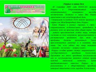 Наурыз в наши дни 30 сентября 2009 года ЮНЕСКО включил Наурыз в Репрезентати
