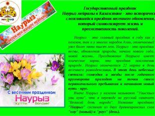 Государственный праздник Наурыз мейрамы в Казахстане - это исторически сложи