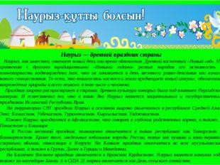 Наурыз — древний праздник страны Наурыз, как известно, означает новый день и