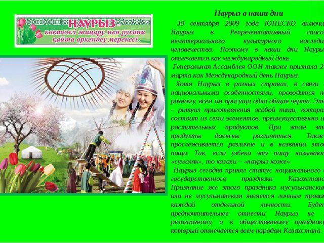Наурыз в наши дни 30 сентября 2009 года ЮНЕСКО включил Наурыз в Репрезентати...