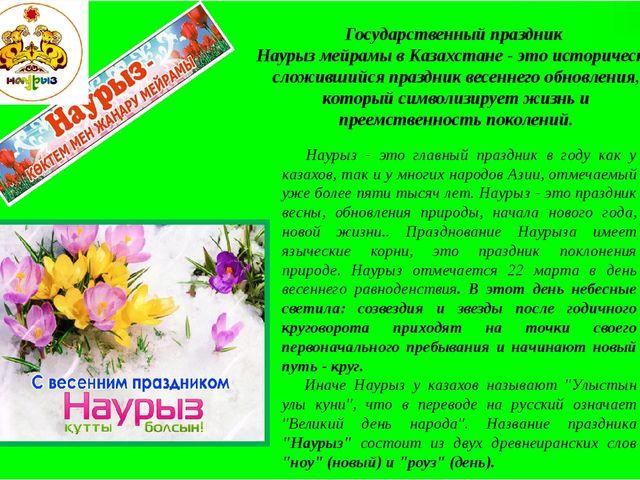 Государственный праздник Наурыз мейрамы в Казахстане - это исторически сложи...