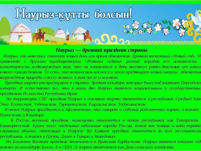 Наурыз — древний праздник страны Наурыз, как известно, означает новый день и...