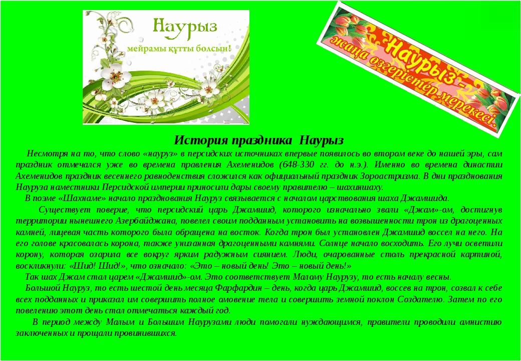История праздника Наурыз Несмотря на то, что слово «науруз» в персидских ист...