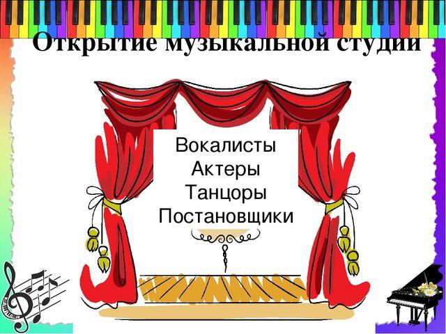 Открытие музыкальной студии Вокалисты Актеры Танцоры Постановщики