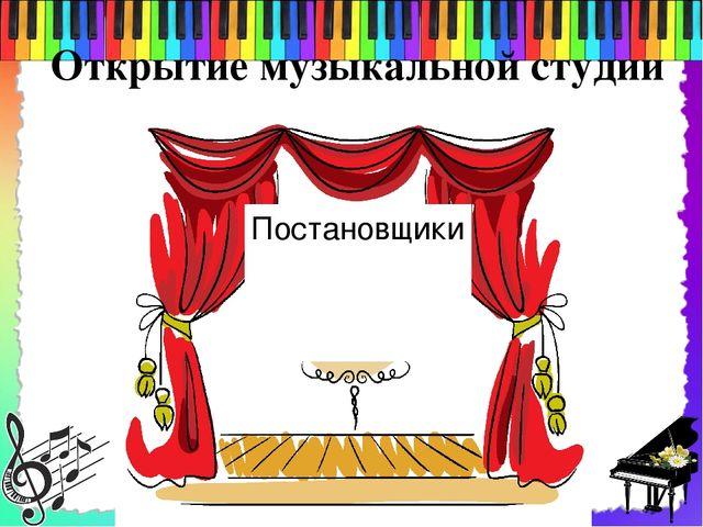 Открытие музыкальной студии Постановщики