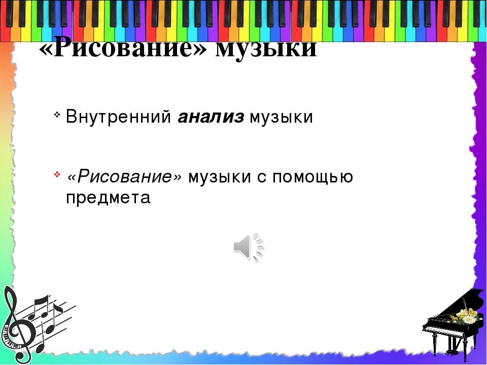 «Рисование» музыки Внутренний анализ музыки «Рисование» музыки с помощью пред...