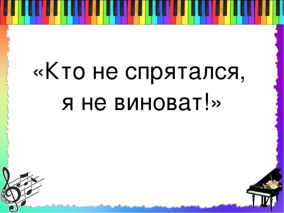 «Кто не спрятался, я не виноват!»