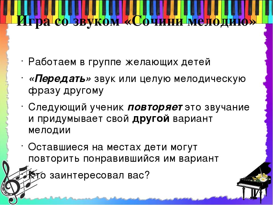 Игра со звуком «Сочини мелодию» Работаем в группе желающих детей «Передать» з...