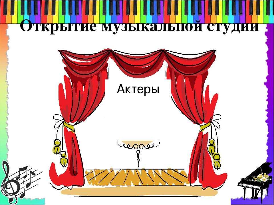 Открытие музыкальной студии Актеры