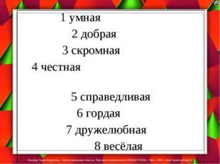 1 умная 2 добрая 3 скромная 4 честная 5 справедливая 6 гордая 7 дружелюбная 8